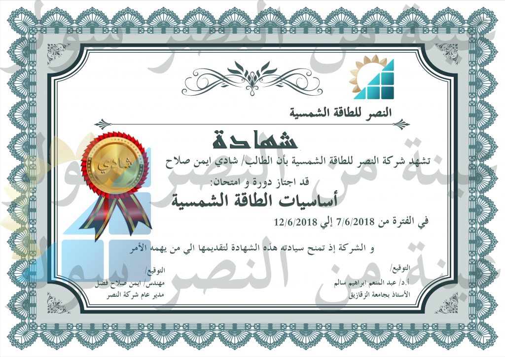 شهادة دورة الطاقة الشمسية